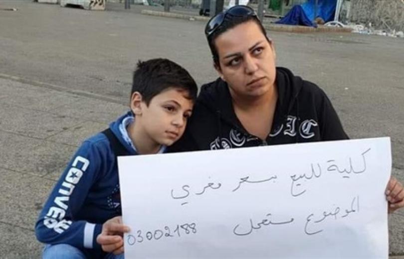 امرأة لبنانيّة تعرض كليتها للبيع