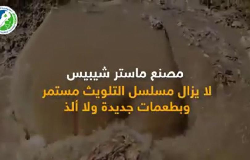 المصلحة الوطنية لنهر الليطاني تتهم  معامل ماستر شيبس بتلويث  الليطاني