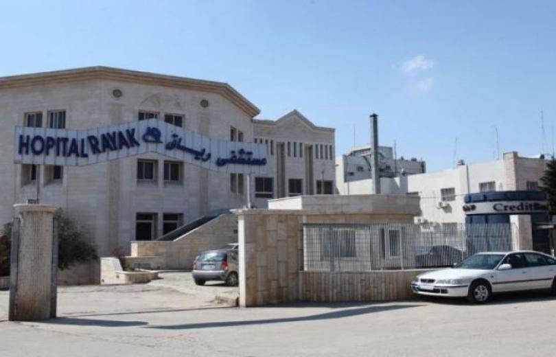 مستشفى رياق بدأت بتحضير مخزون من البلازما للمرض المتعافين من كورونا