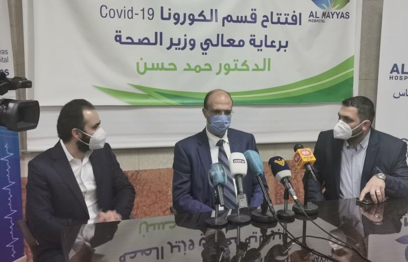 الوزير حسن يفتتح قسم الكورونا في مستشفى المياس: تنويه بجهود الادارة في سبيل تامين الامن الصحي لابناء البقاع