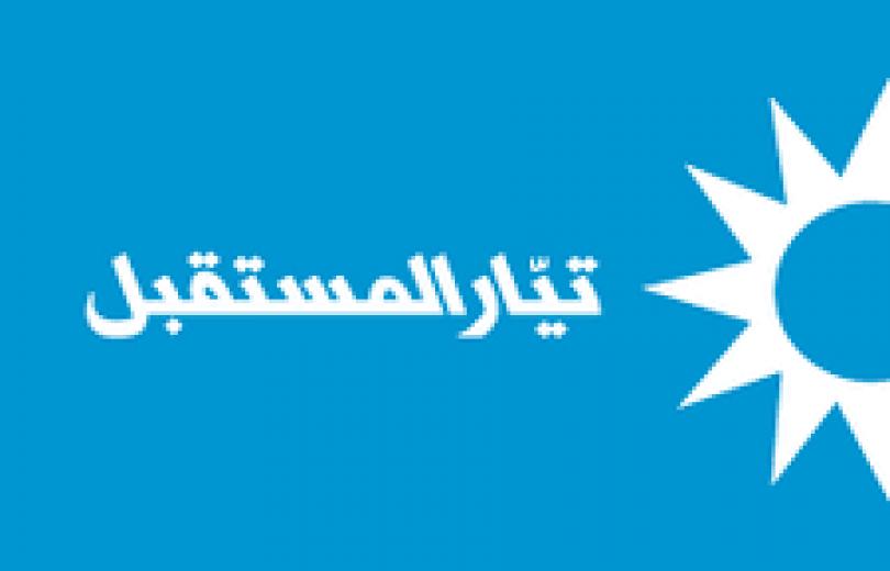 منسقية تيار المستقبل: الدعوة عامة ومفتوحة