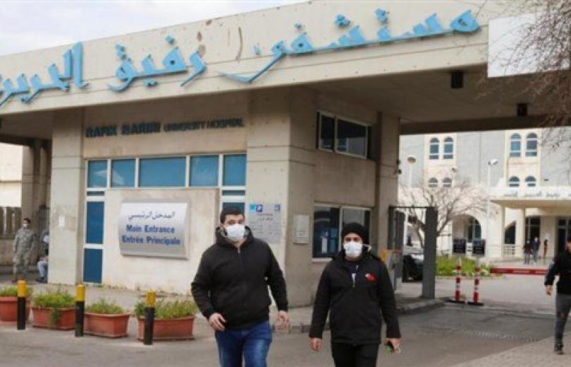 تقرير مستشفى الحريري: حالة وفاة واحدة و18 حالة حرجة بكورونا