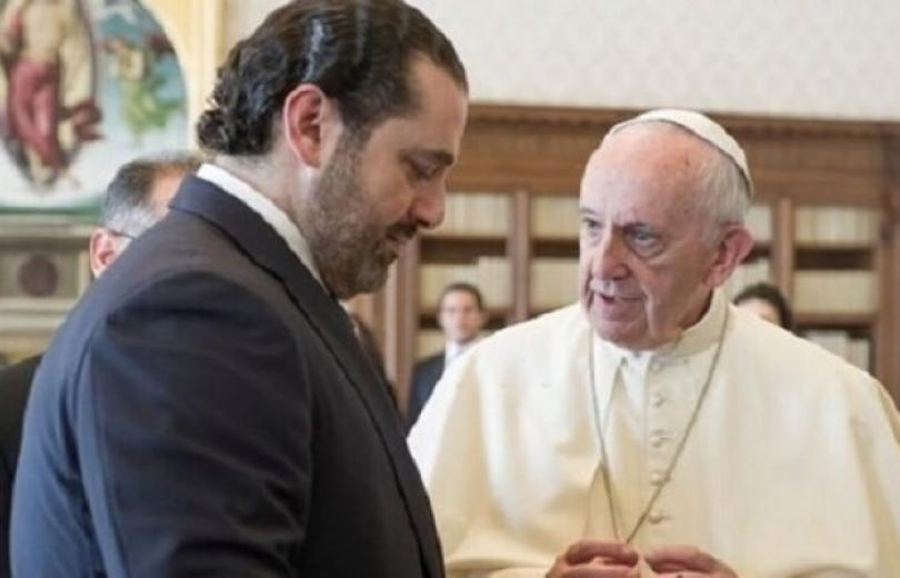 الحريري لمس حرصاً فاتيكانياً: مفتعل المشاكل يهجّر المسيحين