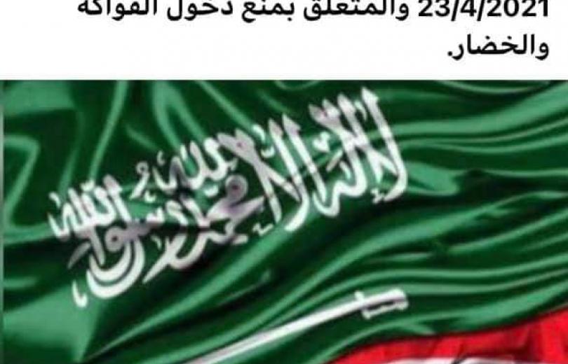 السفير اللبناني في السعودية: لم يصدر اي قرار سعودي جديد