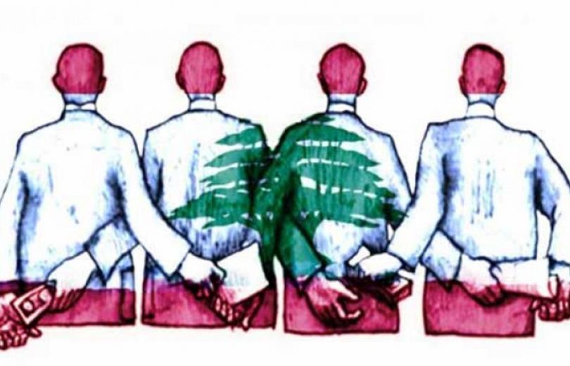 مافيا الفساد والاحتياطي الإلزامي..