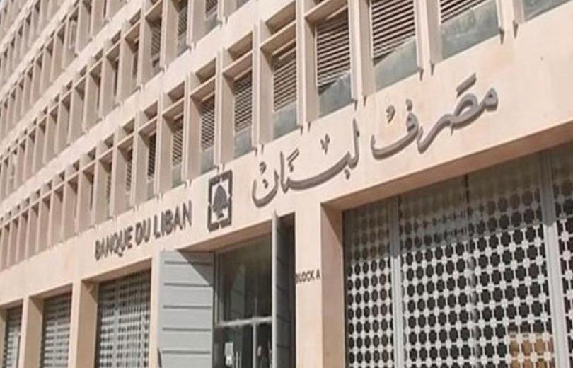 """""""لن أستعمل التوظيفات الإلزامية""""… مصرف لبنان يكشف مصير الأدوية والبنزين"""
