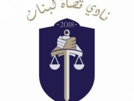 نادي القضاة: آن الآوان للاقتناع بمفهوم الدولة