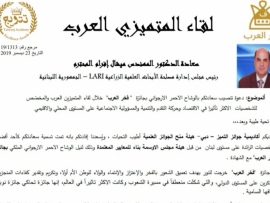 ميشال افرام يضيف الى سجله جائزة الوشاح الارجواني وفخر العرب