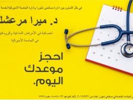 الدكتورة ميرا مرعشلي في مستشفى شتورا