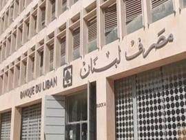 اقرار توصية باخضاع مصرف لبنان للتدقيق الجنائي