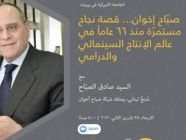الصبّاح إخوان قصة نجاح مستمرّة منذ ٦٦ عاماً