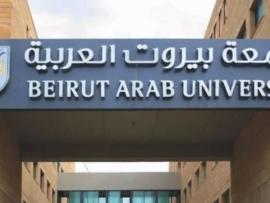 4 منح لطلاب جامعة بيروت العربية من السفارة الفرنسية