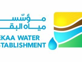 مؤسسة مياه البقاع تعلن عن اعفاءات لغرامات التأخير