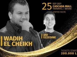 وديع الشيخ و جاد عز الدين في كاسكادا مول : أضخم مهرجان فني في البقاع