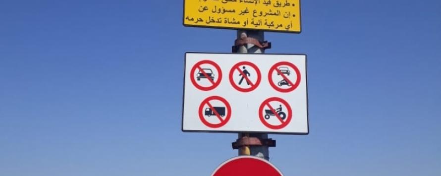 اوقفوا سباقات الرالي على الاوتوستراد العربي