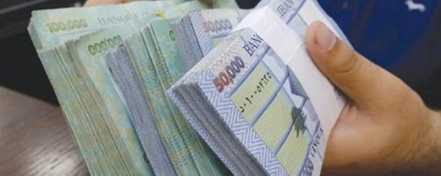رواتب اللبنانيين تبخرت والحد الأدنى للاجور الأدنى في العالم