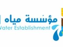 مؤسسة مياه البقاع تناشد وزير الداخلية استثنائها من تعميم ٤٧٩